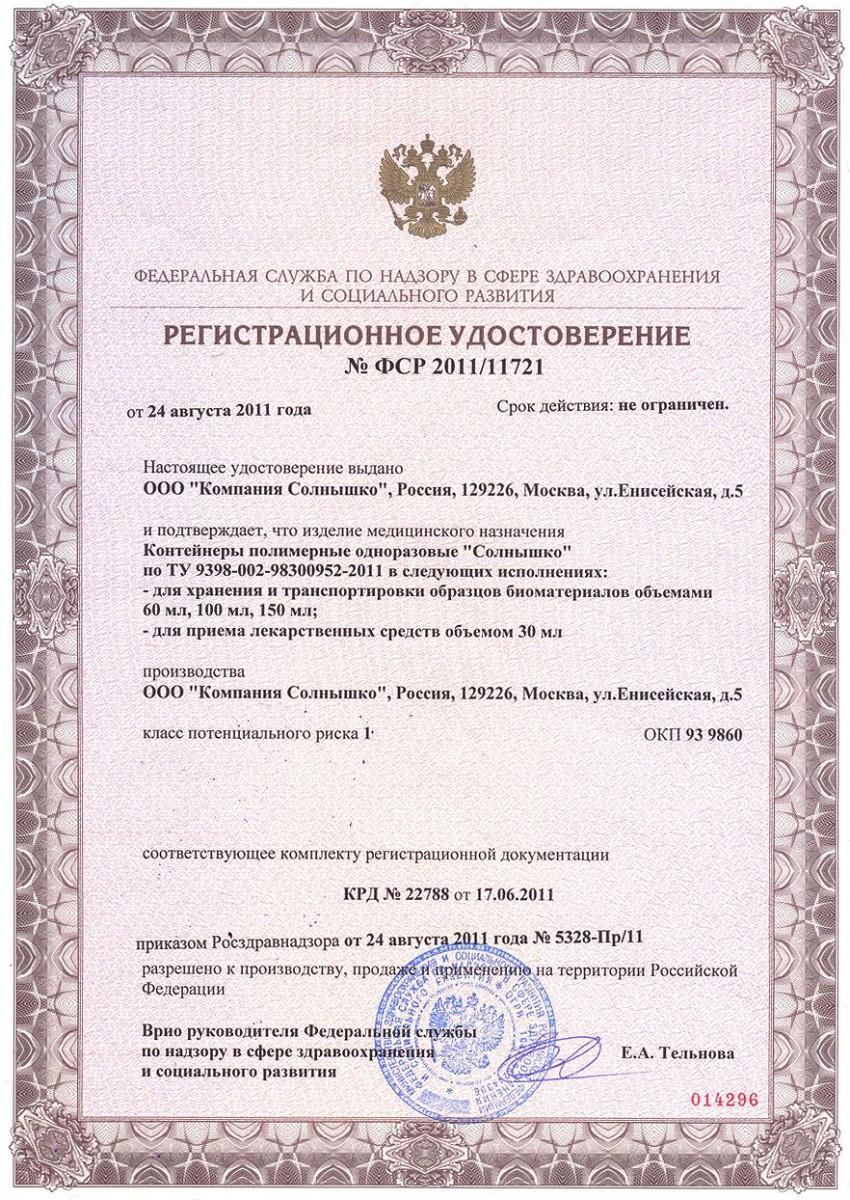 Копия регистрационного удостоверения на медицинское изделие что это